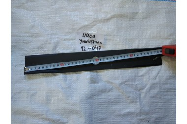 Нож для четырехколесных кос 40 см универсальный